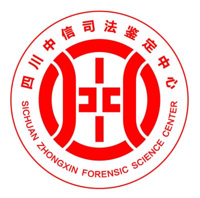 四川中信司法鉴定中心