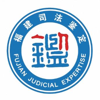 福建历思司法鉴定所