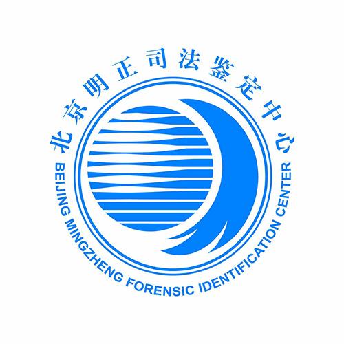 北京明正司法鉴定中心