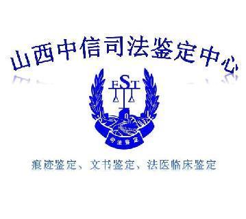 山西中信司法鉴定中心