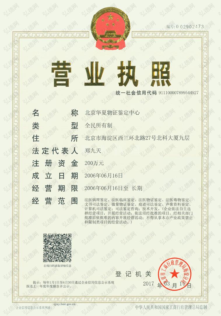 北京华夏物证鉴定中心营业执照