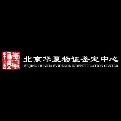 北京华夏物证鉴定中心
