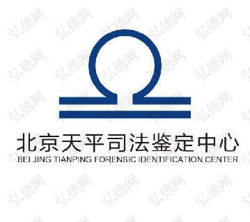 北京天平司法鉴定中心