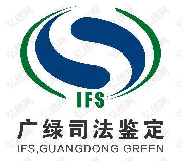 广东省绿色产品认证检测中心司法鉴定所