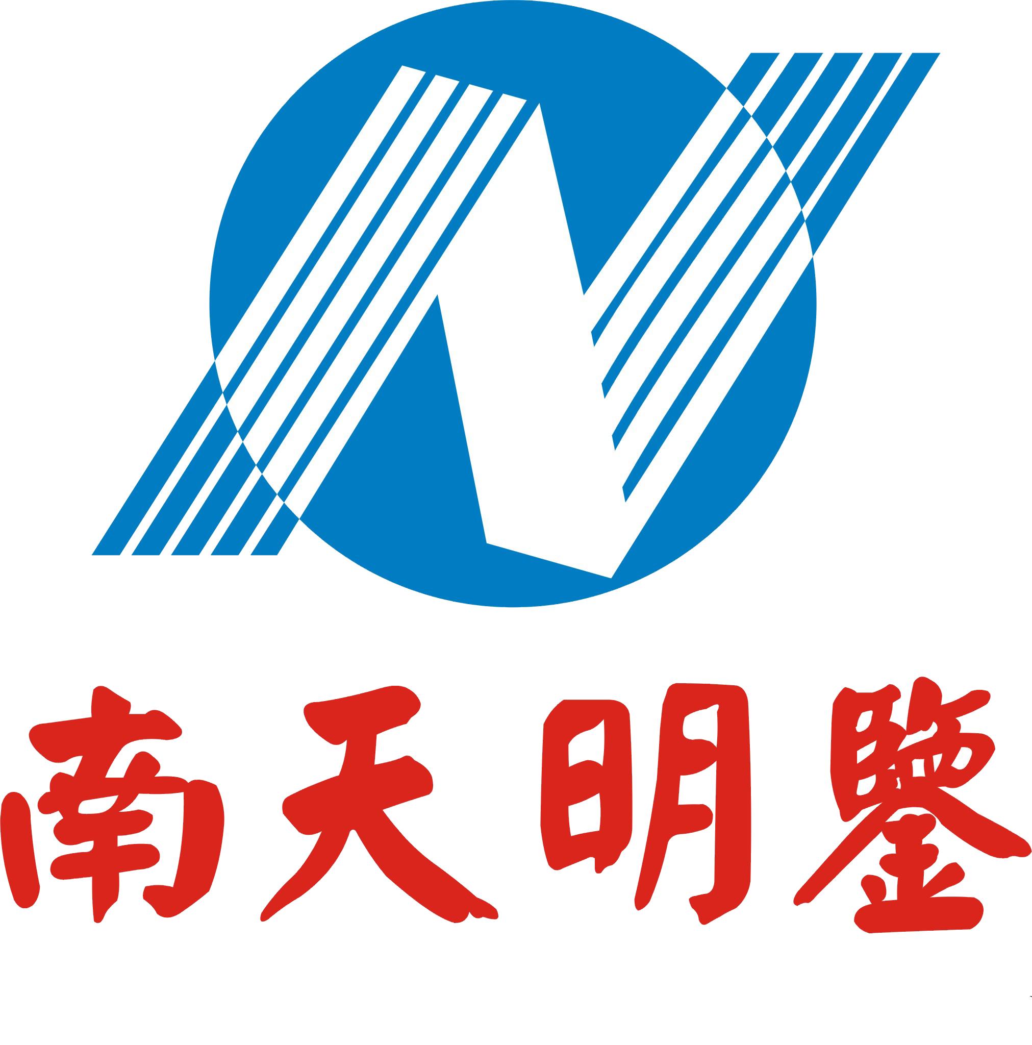 广东南天司法鉴定所