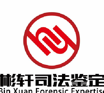 湖南彬轩机动车鉴定评估有限责任公司