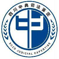 四川中典司法鉴定所