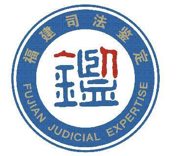 福建鼎力司法鉴定中心