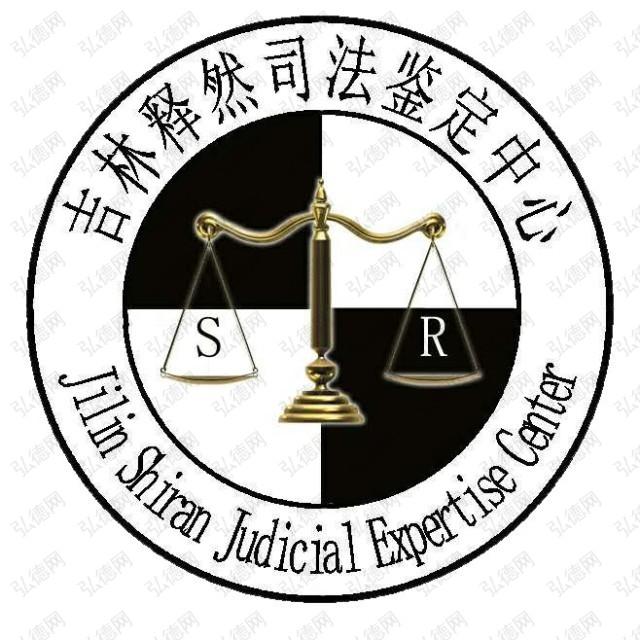 吉林释然司法鉴定中心