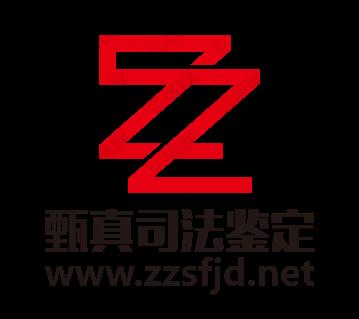 北京甄真科技有限公司司法鉴定所