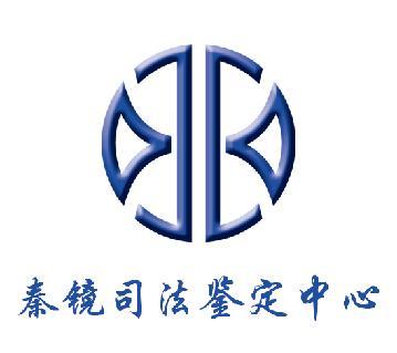 北京秦镜科技有限公司司法鉴定中心