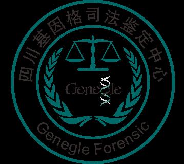 四川基因格司法鉴定所中心