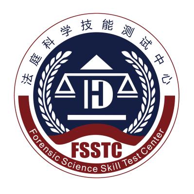弘德网法庭科学技能测试中心(FSSTC)