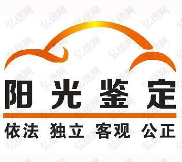 洛阳阳光机动车鉴定评估有限公司