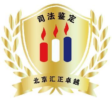 北京汇正卓越科技有限公司司法鉴定中心