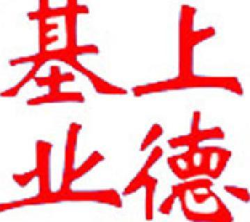 上德基业资产评估(北京)有限公司