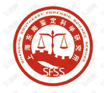 上海东南鉴定科学研究所司法鉴定所
