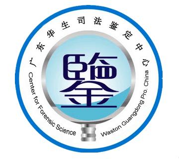 广东华生司法鉴定中心