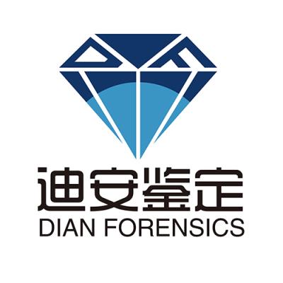 天津迪安司法鉴定中心