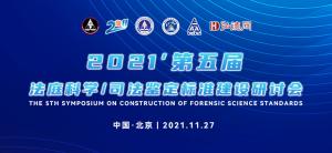 弘德网线上平台支持 |第五届法庭科学/司法鉴定标准研讨会开始正式报名