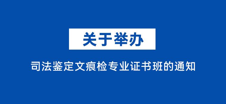 中南财经政法大学:关于举办司法鉴定文痕检专业证书班的通知