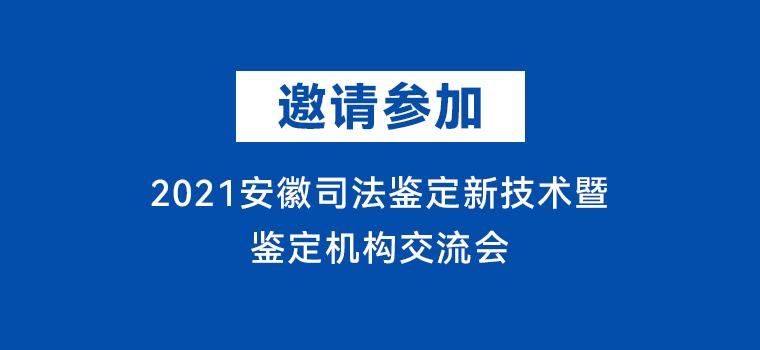 邀请参加|2021安徽司法鉴定新技术暨鉴定机构交流会