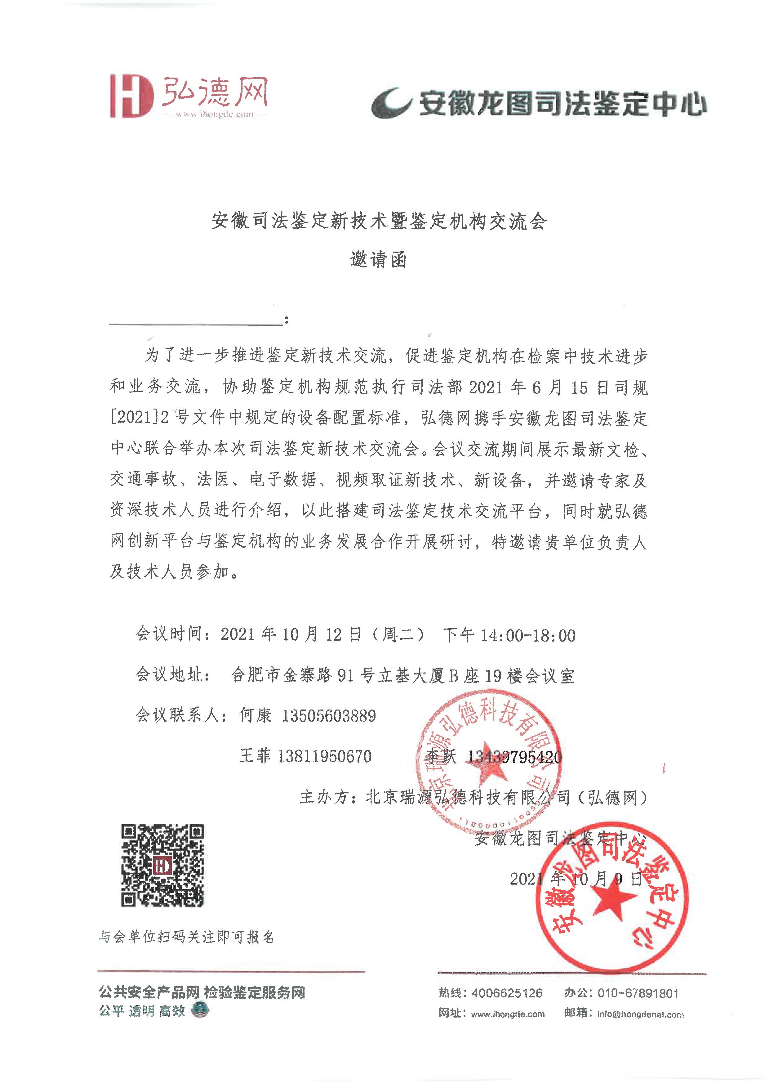 安徽司法鉴定新技术暨鉴定机构交流会邀请函-01.jpg