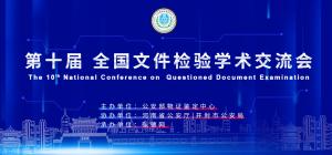 第十届全国文件检验学术交流会已开启确认报名