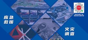 聚焦火灾调查&应急救援|弘德网亮相第19届中国国际消防展