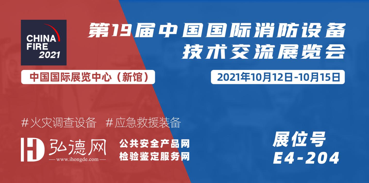 弘德网即将亮相第19届中国国际消防展