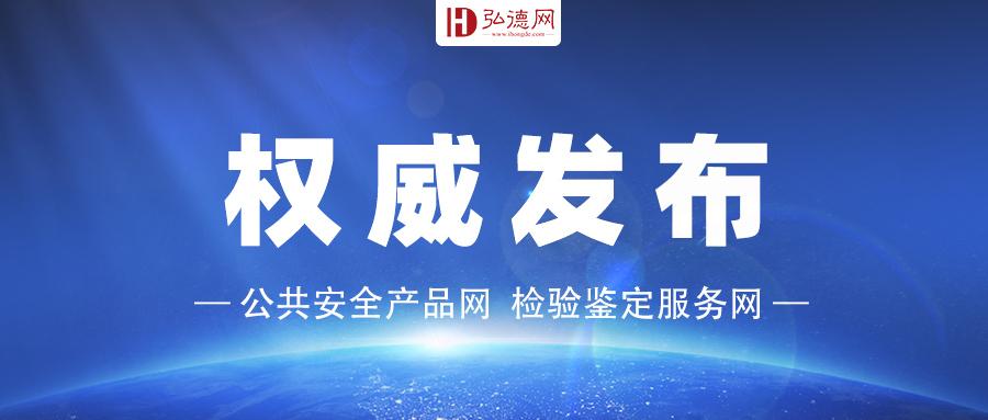 灾协:2021中国(北京)国际应急急救技术装备高峰论坛暨交易博览会通知