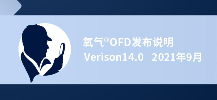 【电子数据】OFDv14升级技术指南