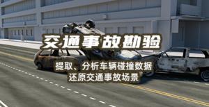 【车辆勘验】博世CDR车辆碰撞数据读取工具为什么能够支持更多车型