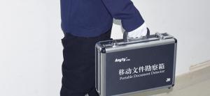 【文件检验】艾尼提移动文检勘察箱 推动文检信息化建设