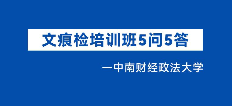 文痕检专业证书培训班 校方5问5答——中南财经政法大学