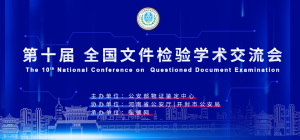 关于再次延期召开第十届全国文件检验学术交流会的通知