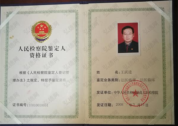 人民检察院鉴定人资格证书