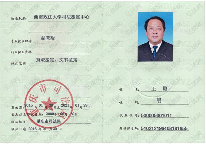 司法鉴定人执业证