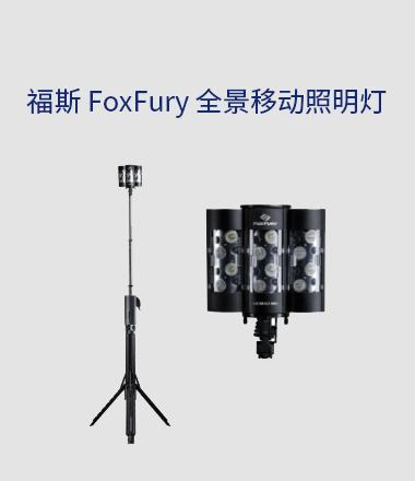 福斯光源,Foxfury光源