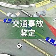 交通事故鉴定