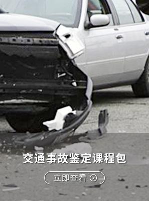 交通事故鉴定课程包
