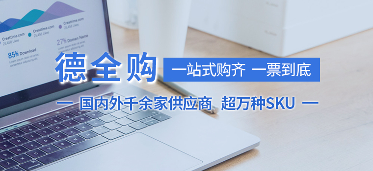 【德全购第721单】武汉市某公安分局刑侦大队采购近万元刑事耗材