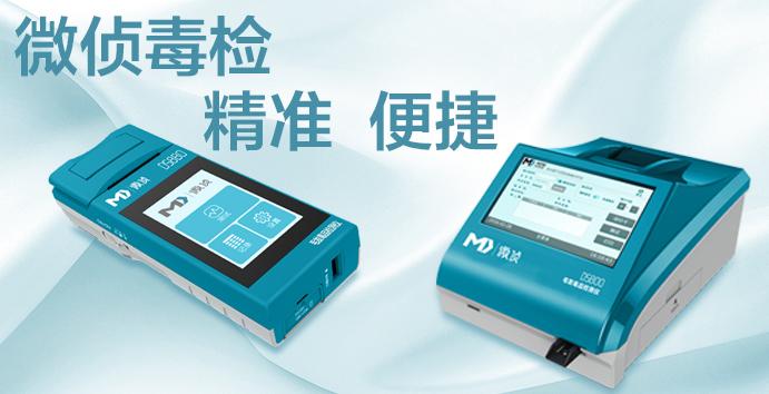 【微侦毒检】手持式毒品检测仪-DS880