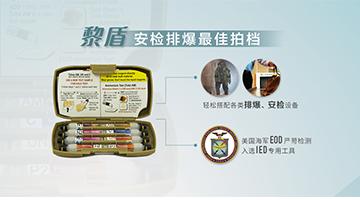黎盾108型爆炸物检测笔套装