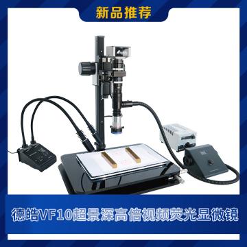 显微镜 荧光显微镜 德皓VF10朱墨时序检验仪显微镜 超景深高倍视频荧光显微镜 超高倍材料显微分析仪