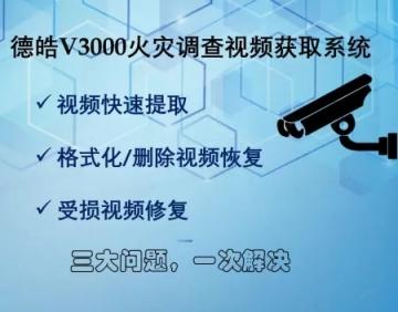 德皓V3000视频获取系统/行车影像、监控视频获取/视频恢复/视频修复
