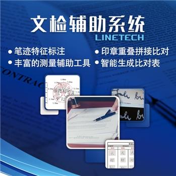 LINETECH文检辅助系统/手印比对系统