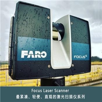 FARO  三维激光扫描测绘仪