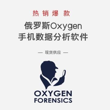 Oxygen Forensic Detective手机 综合取证工具_OFD软件/氧气取证