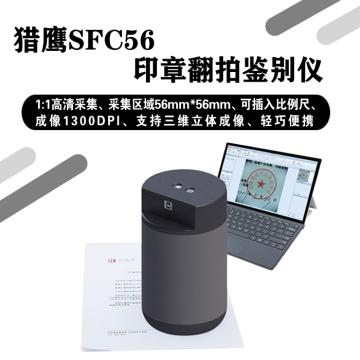 猎鹰SFC56印章翻拍鉴别仪